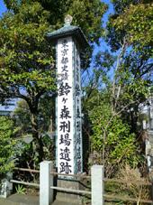 5-1刑場跡.jpg