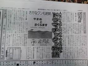 ヤマメ書評スポニチ.jpg