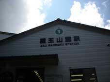 蔵王山麓駅.jpg