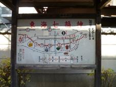 4東海七福神.jpg